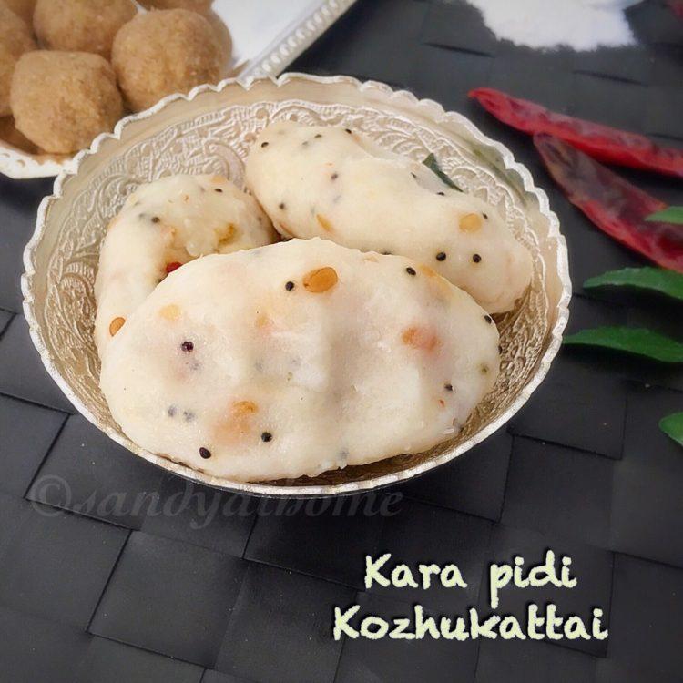 kara pidi kuzhukattai, pidi kuzhukattai, vinayaka chaturthi recipes,vinayagar chaturthi recipes