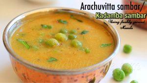 arachuvitta sambar