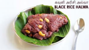 black rice halwa, halwa