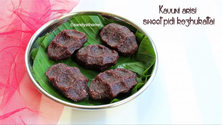 kavuni arisi sweet pidi kozhukattai recipe