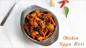 chicken uppu kari recipe