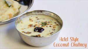 hotel style coconut chutney